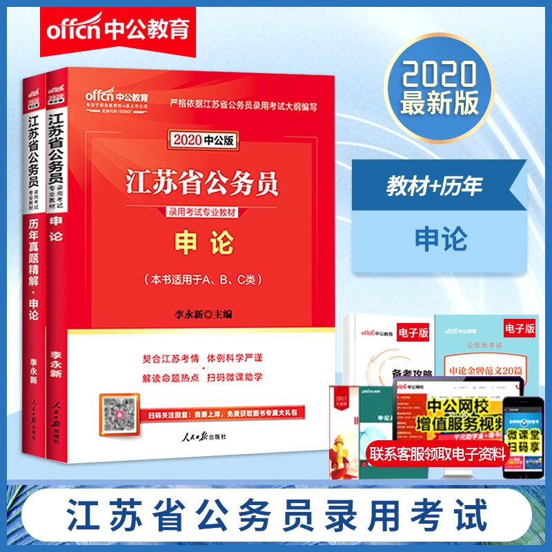 中公教育2020江苏省公务员考试用书:申论(教材+历年)2本套