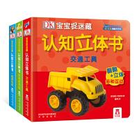 DK宝宝捉迷藏认知立体书:交通工具/一起游戏吧/热闹的农场【共3册】