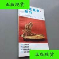 【二手旧书9成新】山水盆景制作 /王文 江苏科学技术出版社。