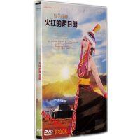 光碟 DVD 汽车dvd 乌兰托娅 火红的萨日朗 卡拉OK