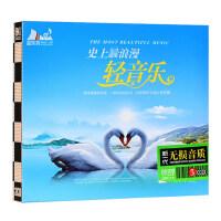 正版cd浪漫轻音乐cd纯音乐纯音乐精选非黑胶汽车cd碟片车载cd光盘