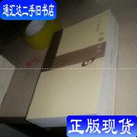【二手旧书9成新】十三经译注:尔雅译注 /胡奇光,方环海著 上海古籍出版社