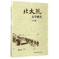 北大荒文学研究,车红梅,中国社会科学出版社,9787516199497,【70%城市次日达】