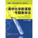 高中化学新课程专题教学法(王秋)