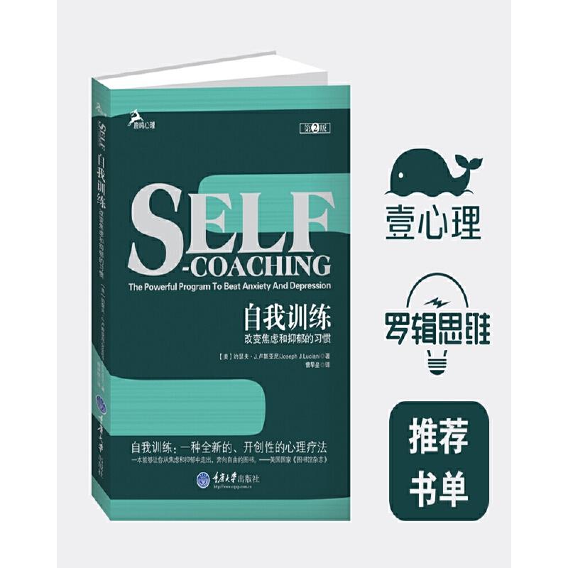 自我训练:改变焦虑和抑郁的习惯