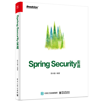 Spring Security实战
