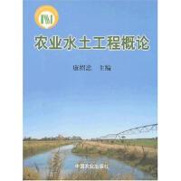 农业水土工程概论/康绍忠著
