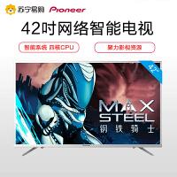 【苏宁易购】先锋(Pioneer)LED-42B700S 42英寸 全高清 网络 智能 液晶电视