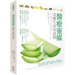 【现货】医疗灵媒 改变生命的食物 进口台版正版繁体中文书籍《医疗灵媒改变生命的食物》