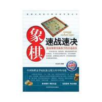 【二手书8成新】象棋速战速决 刘立民著 天津科学技术出版社