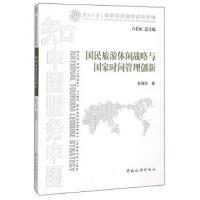 【二手书8成新】国民旅游休闲战略与国家时间管理创新 石培华,白长虹 中国旅游出版社