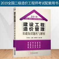 机械:全国二级造价工程师考试配套用书――建设工程造价管理基础知识题库与解析