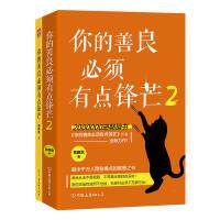 你的善良必须有点锋芒1+2(套装共2册)人生哲学 励志书籍