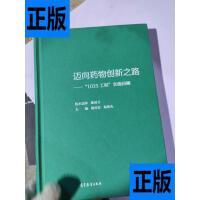 【二手旧书9成新】迈向药物创新之路-1035工程实施回顾 /陈传宏 ?