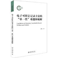 [新�A��店]�子可�D���立法的 �我恍� �y�}和破解郭瑜北京大�W出版社9787301304594