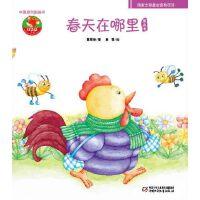 中国原创图画书―春天在哪里