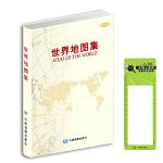世界地图集(第二版-精装)--中外文对照