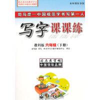 写字课课练・教科版・六年级(下册)(描摹)