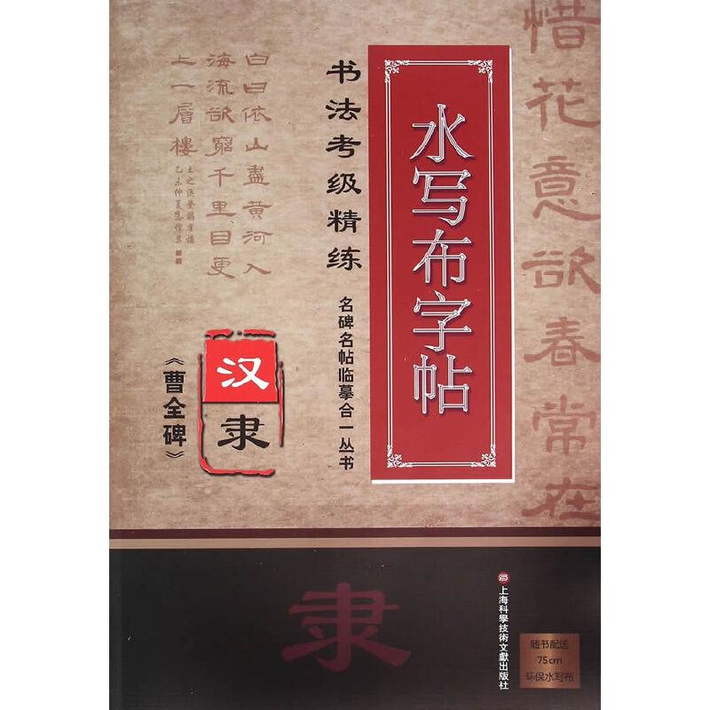 名碑名帖临摹合一丛书. 书法考级精练水写布字帖:汉隶《曹全碑》