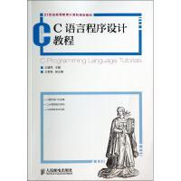 C语言程序设计教程(21世纪高等教育计算机规划教材)