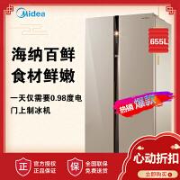 美的(Midea)655升 对开门冰箱 变频无霜 一级能效 智能APP 大容量电冰箱 米兰金 BCD-655WKPZM