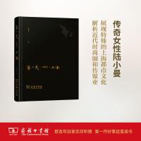 陆小曼・1927・上海 陈建华 商务印书馆