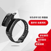 Huawei/华为 B3 青春版 智能运动蓝牙耳机通电话手表计步器防水苹果男女