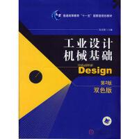 工业设计机械基础(双色版) 阮宝湘 9787111084754