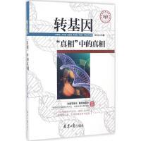 """转基因""""真相""""中的真相 北京日报出版社有限公司"""