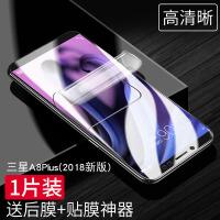 全屏覆盖三星A8钢化膜抗蓝光A8plus(2018)曲面全包无白边手机贴膜前后软膜N95 A8plus(2018版)