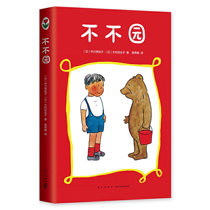 不不园 影响宫崎骏一生的经典童书:刚读到开头就觉得这真是一部了不起的杰作,原来孩子的内心世界是这样的啊。产经儿童出版文化奖,野间儿童文艺推荐奖,日本全国学校图书馆协会必读书。日文版销量超200万册。爱心树童书