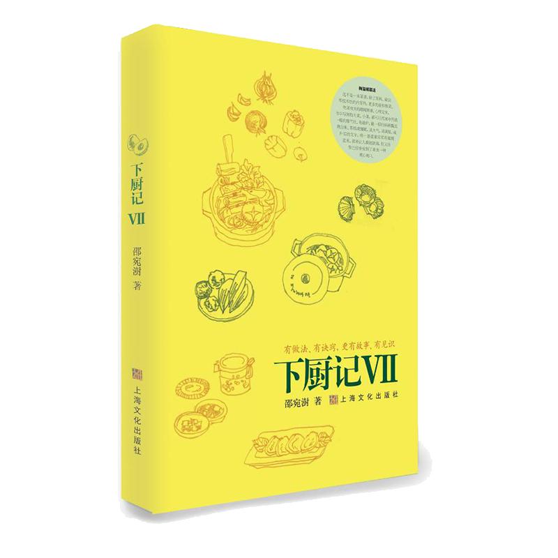 下厨记 Ⅶ有做法、有诀窍,更有故事、有见识的下厨文字,让舌尖、身体、精神都被温柔以待。