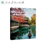 中国读本系列丛书(第四辑)苏州园林  Classical Gardens of Suzhou