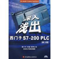 深入浅出西门子S7200PLC【直发】