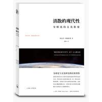 [正版现货] 消散的现代性 (美)阿帕杜莱 著,刘冉 译 9787542638380 上海三联书店