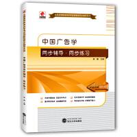 【正版】自考辅导 自考 00181 中国广告学同步辅导 同步练习