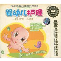 原装正版!婴幼儿护理(5VCD) 培训