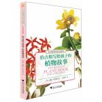 伯吉斯写给孩子的植物故事 伯吉斯经典自然启蒙系列