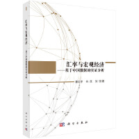 汇率与宏观经济――基于中国数据的实证分析