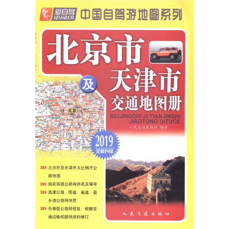 北京市及天津市交通地图册(2019版)