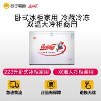 【苏宁易购】Baixue/白雪 BDX-223DS卧式冰柜家用 冷藏冷冻 双温大冷柜商用