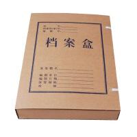 办公用品A4牛皮纸档案盒 3公分/5公分宽档案盒纸 文件盒资料盒