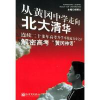 【二手书8成新】从黄冈中学走向北大清华 胡博士 9787801876300
