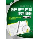低压电气控制线路图册(二版)