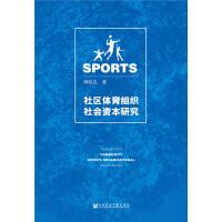 社区体育组织社会资本研究
