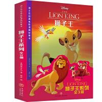 迪士尼经典电影漫画故事书 狮子王系列(全3册)