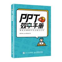 PPT效率手册