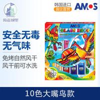 韩国进口 AMOS 儿童DIY玻璃胶画 6色海马款/10色大嘴鸟款/王子灰姑娘款/外星人款(含两只夜光色)