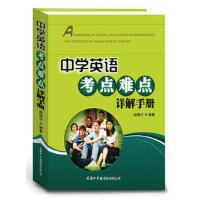 中学英语考点难点详解手册 正版现货赵振才著 9787801036667 大秦书店