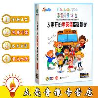 正版从零开始学英语DVD 儿童英语基础幼儿启蒙早教DVD动画片碟片